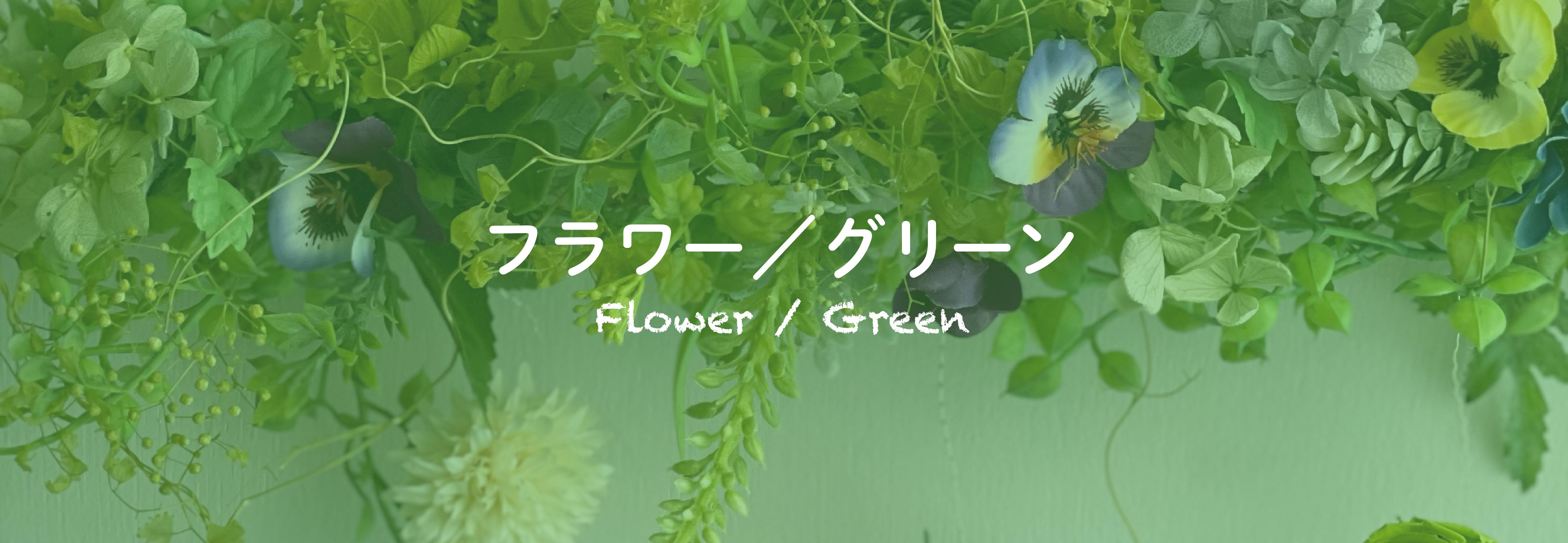フラワー/グリーン