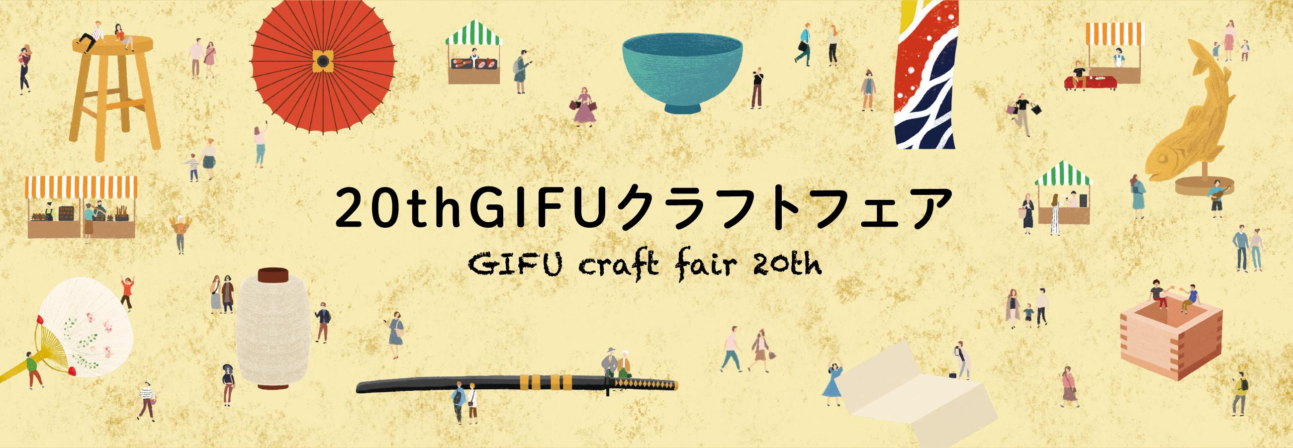 昨年のGIFUクラフトフェア