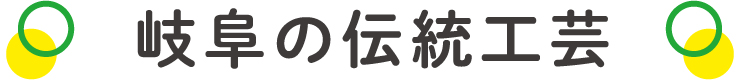 岐阜の伝統工芸