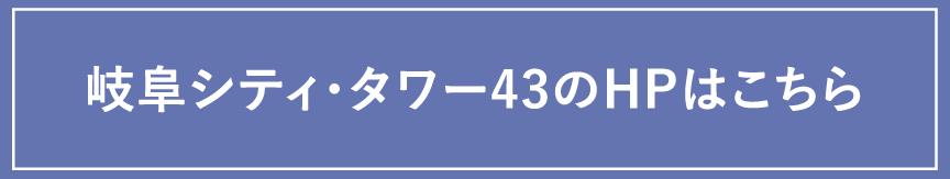 岐阜シティ・タワー43のHPはこちら