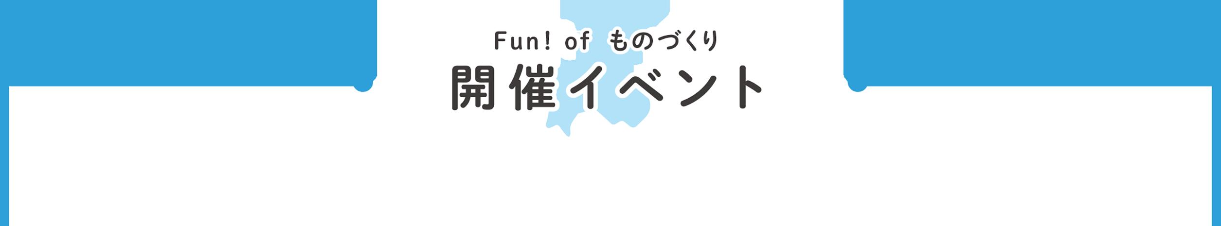 Fun! of ものづくり