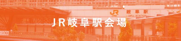 JR岐阜駅会場