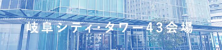 岐阜シティ・タワー43会場