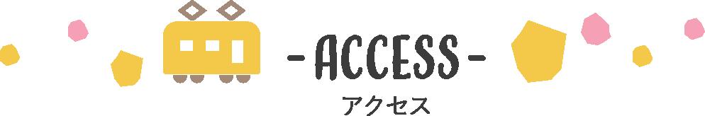 -Access- アクセス